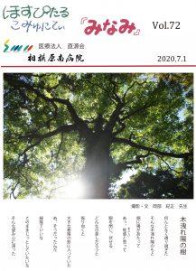 ほすぴたるこみゅにてぃ「みなみ」Vol.72