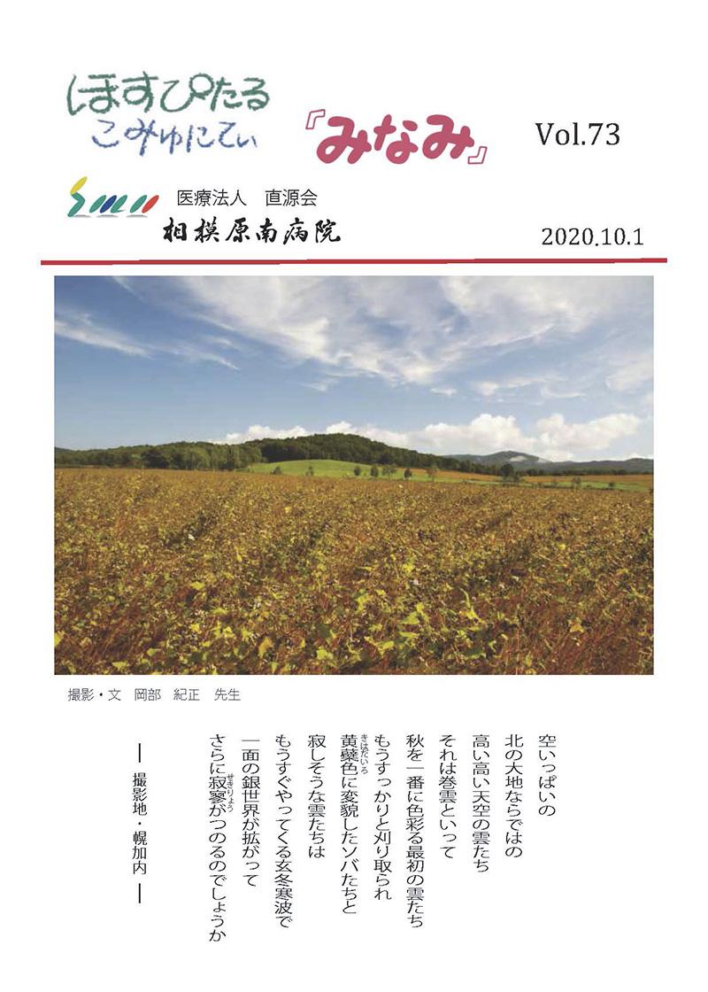 ほすぴたるこみゅにてぃ「みなみ」Vol.73