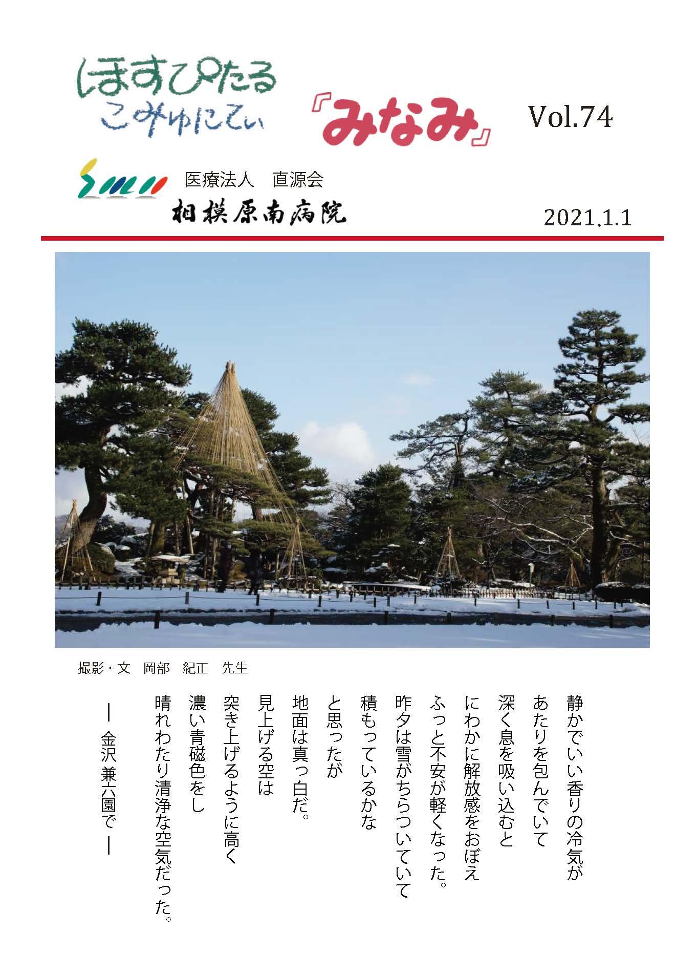 ほすぴたるこみゅにてぃ「みなみ」Vol.74