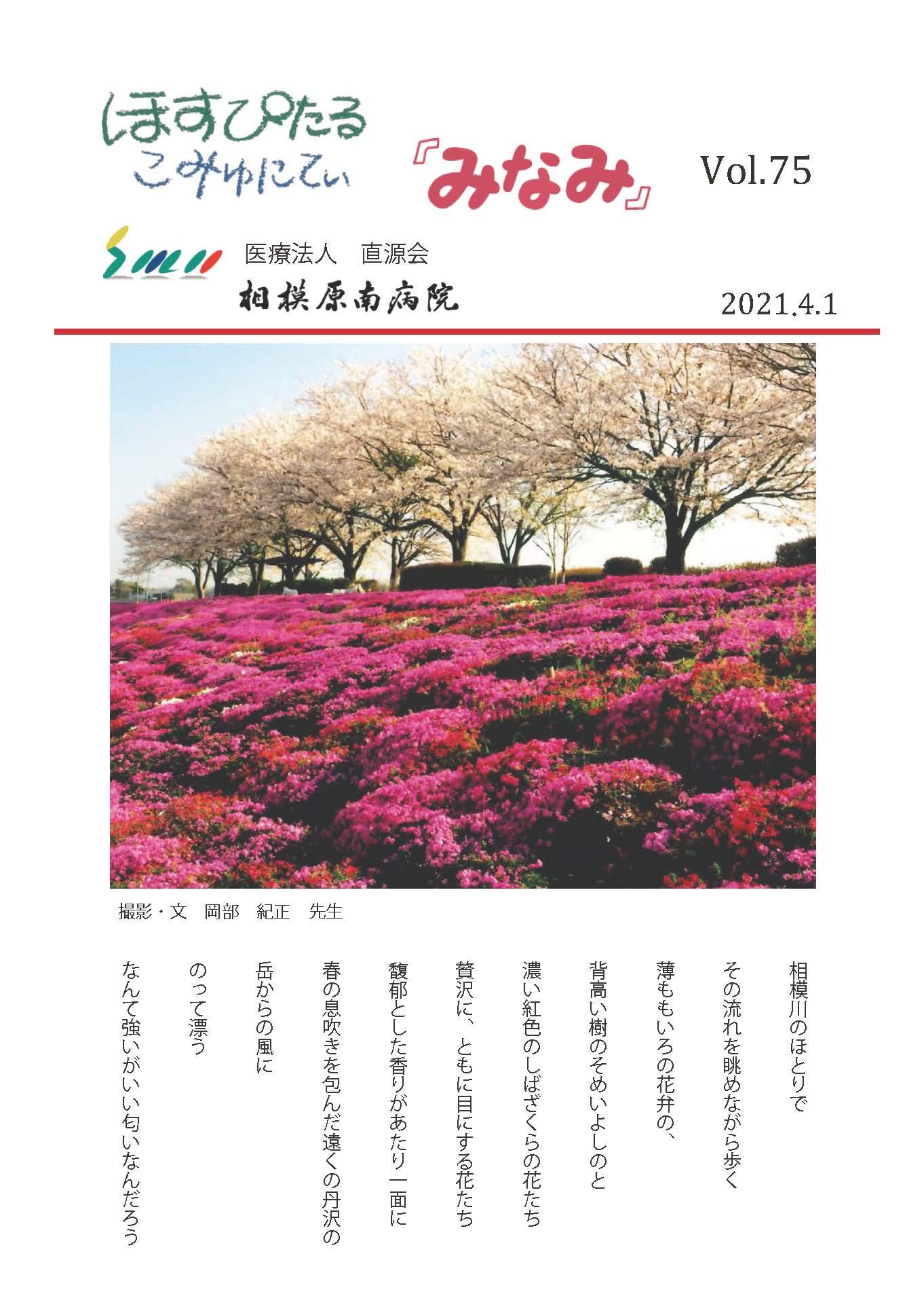 ほすぴたるこみゅにてぃ「みなみ」Vol.75