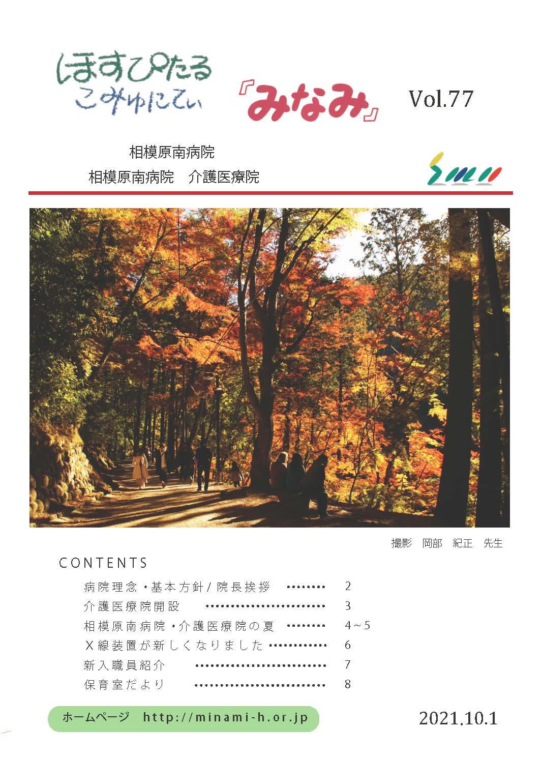 ほすぴたるこみゅにてぃ「みなみ」Vol.76